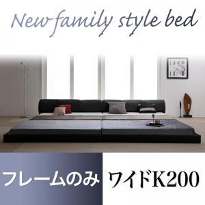 モダンデザインレザーフロアベッド BASTOL バストル ベッドフレームのみ ワイドK200マットレス無 ワイドサイズベッド マットレス含まれず ベッドフレーム フロアベッド 寝具・ベッド ローベッド ベット 木製 低床 低床ベッド