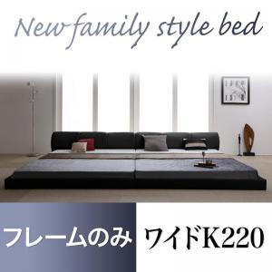 モダンデザインレザーフロアベッド BASTOL バストル ベッドフレームのみ ワイドK220(S+SD)マットレス無 ワイドサイズベッド マットレス含まれず ベッドフレーム フロアベッド 寝具・ベッド ローベッド ベット 木製 低床 低床ベッド