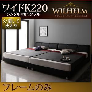 モダンデザイン モノトーン 白 黒 連結ベッド モダンデザインレザーベッド WILHELM ヴィルヘルム ベッドフレームのみ すのこタイプ ワイドK220(S+SD)ファミリー 連結ベッド 家族ベッド マットレス無 マットレス別 ベットフレーム単品