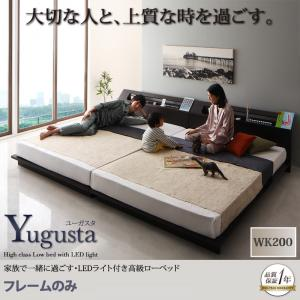 LEDライト付き高級ローベッド Yugusta ユーガスタ ベッドフレームのみ ワイドK200マットレス別売 マットレス無 ワイドベッド 大型ベッド 幅広タイプ 家族 ファミリー 添い寝 安心 子供