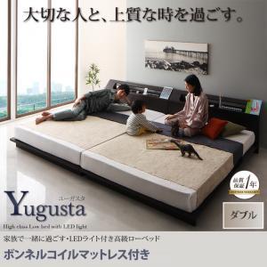 LEDライト付き高級ローベッド Yugusta ユーガスタ ボンネルコイルマットレス付き ダブルダブルベッド ダブルベット マットレス付 フレーム・マットレスセット 家族ベッド ファミリー 添い寝 安心 子供