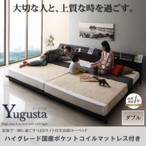 家族で一緒に過ごす・LEDライト付き高級ローベッド Yugusta ユーガスタ ハイグレード国産ポケットコイルマットレス付き ダブル