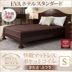 日本人技術者設計 快眠マットレス ホテルスタンダード ポケットコイル硬さ:ふつう EVA エヴァ シングルマットレス マットレス単品