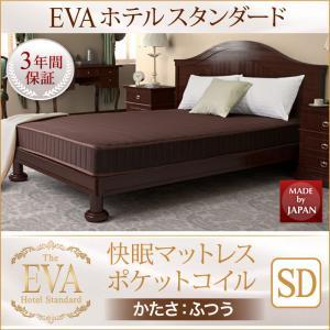 日本人技術者設計 快眠マットレス ホテルスタンダード ポケットコイル硬さ:ふつう EVA エヴァ セミダブルマットレス マットレス単品