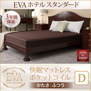 日本人技術者設計 快眠マットレス ホテルスタンダード ポケットコイル硬さ:ふつう EVA エヴァ ダブルマットレス マットレス単品