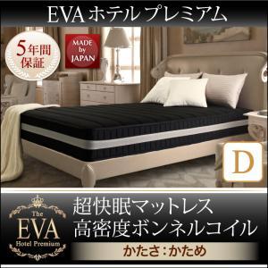 日本人技術者設計 超快眠マットレス抗菌防臭防ダニ ホテルプレミアム ボンネルコイル硬さ:かため EVA エヴァ ダブルマットレス マットレス単品