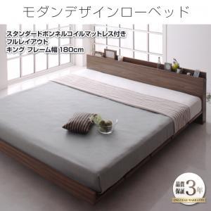 モダンデザインローベッド FRANCLIN フランクリン スタンダードボンネルコイルマットレス付き フルレイアウト キング(K×1) フレーム幅180マットレス付 キングベッド キングサイズ キングサイズベット ワイドベッド 大型ベッド 添い寝 安心 子供