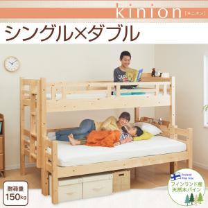 添い寝ができる二段ベッド kinion キニオン ベッドフレームのみ シングル・ダブル 上段シングルベッド+下段ダブルベッド2床タイプマットレス無 マットレス別売り 耐荷重150kg フィンランド産天然木パイン 低ホルムアルデヒド 添い寝 子供用ベッド