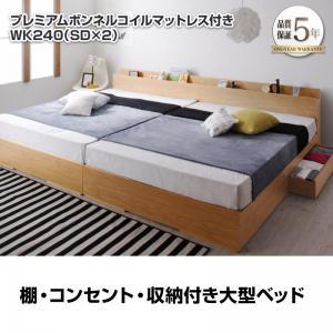 ファミリー 連結ベッド 家族ベッド 棚・コンセント・収納付き大型モダンデザインベッド Cedric セドリック プレミアムボンネルコイルマットレス付き ワイドK240(SD×2)マットレス付 マットレス有 ファミリー 連結ベッド 家族ベッド 添い寝