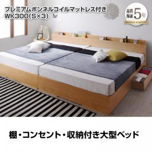 ファミリー 連結ベッド 家族ベッド 棚・コンセント・収納付き大型モダンデザインベッド Cedric セドリック プレミアムボンネルコイルマットレス付き ワイドK300(S×3)マットレス付 マットレス有 ファミリー 連結ベッド 家族ベッド 添い寝