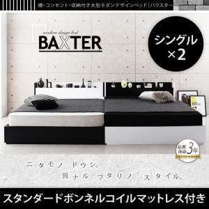白 黒 モノトーン 連結ベッド 棚・コンセント・収納付き大型モダンデザインベッド BAXTER バクスター スタンダードボンネルコイルマットレス付き ワイドK200(S×2)マットレス付 マットレス有 ファミリー 連結ベッド 家族ベッド 添い寝