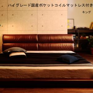 ヴィンテージ風レザー・大型サイズ・ローベッド OldLeather オールドレザー ハイグレード国産ポケットコイルマットレス付き キングキングベッド キングサイズ キングサイズベット ワイドベッド 大型ベッド 木 木製マットレス 国産マットレス 日本製マットレス