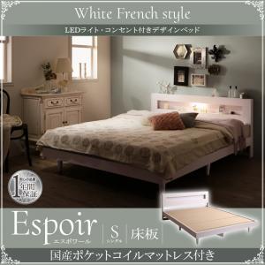 LEDライト・コンセント付きデザインベッド【Espoir】エスポワール床板仕様【国産ポケットコイルマットレス付き】シングル