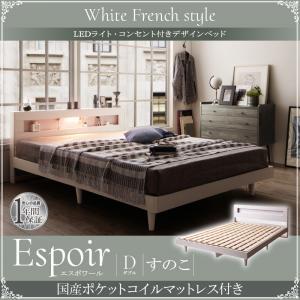 LEDライト・コンセント付きデザインベッド【Espoir】エスポワールすのこ仕様【国産ポケットコイルマットレス付き】ダブル
