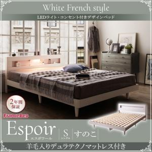 LEDライト・コンセント付きデザインベッド【Espoir】エスポワールすのこ仕様【羊毛入りデュラテクノマットレス付き】シングル