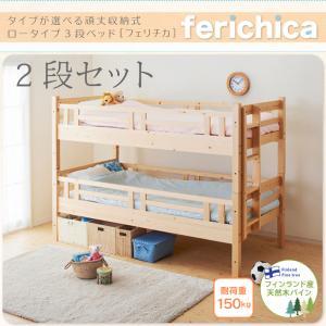 ファミリーベッド 将来分割可能 3段ベッド 頑丈ロータイプ収納式3段ベッド fericica フェリチカ ベッドフレームのみ 二段セット シングル 2つのベッドセット販売価格 マットレス無 マットレス別売り シングルベッド シングル シングルサイズ 添い寝 子供用ベッド
