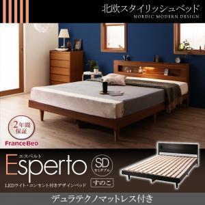 LEDライト・コンセント付きデザインベッド【Esperto】エスペルトすのこ仕様【デュラテクノマットレス付き】セミダブル