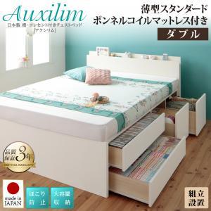 組立設置付 日本製_棚・コンセント付き_大容量チェストベッド Auxilium アクシリム 薄型スタンダードボンネルコイルマットレス付き ダブル