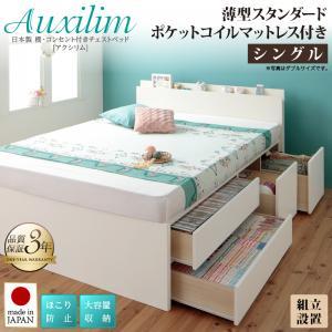 組立設置付 日本製_棚・コンセント付き_大容量チェストベッド Auxilium アクシリム 薄型スタンダードポケットコイルマットレス付き シングル