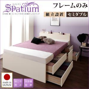 組立設置付 日本製_棚・コンセント付き_大容量チェストベッド Spatium スパシアン ベッドフレームのみ セミダブル
