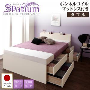 日本製_棚・コンセント付き_大容量チェストベッド Spatium スパシアン ボンネルコイルマットレス付き ダブル日本製ベッド 国産ベッド 国産 高級ベッド フレーム・マットレスセット マットレス付 マットレス マットレス有 大型収納