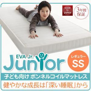 子どもの睡眠環境を考えた 安眠マットレス 薄型・軽量・高通気 ジュニア ボンネルコイル EVA エヴァ セミシングル レギュラー丈マットレス マットレス単品 子供用
