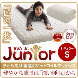 子どもの睡眠環境を考えた 日本製 安眠マットレス 抗菌・薄型・軽量 ジュニア 国産ポケットコイル EVA エヴァ シングル レギュラー丈子供用マットレス マットレス マットレス単品