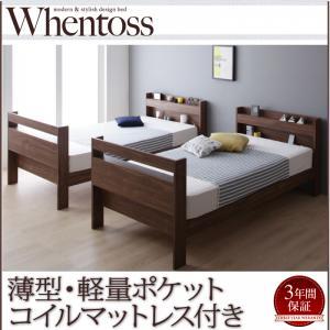 ファミリーベッド 将来分割可能 2段ベッド ワイドキングサイズベッド Whentoss ウェントス 薄型軽量ポケットコイルマットレス付き ワイドK200大型 ワイドサイズベッド ワイドサイズ マットレス付 マットレス有り 添い寝 子供用ベッド