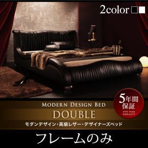 モダンデザイン・高級レザー・デザイナーズベッド Formare フォルマーレ ベッドフレームのみ ダブルマットレス無 ベッドフレーム フロアベッド 寝具・ベッド ベット 木製