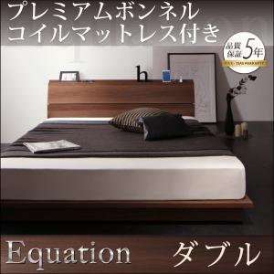棚・コンセント付きモダンデザインローベッド Equation エクアシオン プレミアムボンネルコイルマットレス付き ダブル