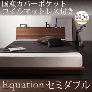 棚・コンセント付きモダンデザインローベッド Equation エクアシオン 国産カバーポケットコイルマットレス付き セミダブル