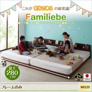 日本製ベッド 国産ベッド 日本製 棚・コンセント付き安全連結ベッド Familiebe ファミリーベ ベッドフレームのみ ワイドK220ファミリー 連結ベッド 家族ベッド マットレス無 マットレス別 ベットフレーム単品 家族