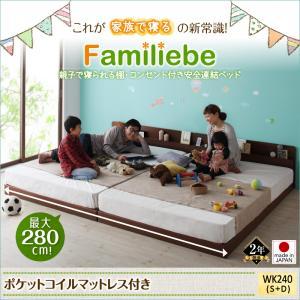 日本製ベッド 国産ベッド 日本製 棚・コンセント付き安全連結ベッド Familiebe ファミリーベ ポケットコイルマットレス付き ワイドK240(S+D)マットレス付 マットレス有 ファミリー 連結ベッド 家族ベッド 添い寝