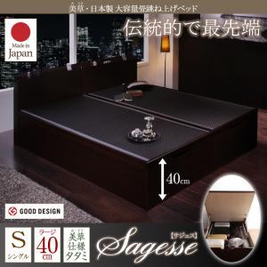 お客様組立 美草・日本製_大容量畳跳ね上げベッド Sagesse サジェス シングル 深さラージ