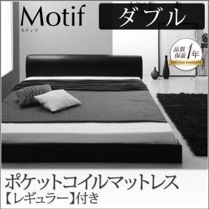 ソフトレザーフロアベッド Motif モティフ ポケットコイルマットレスレギュラー付き ダブルマットレス付 マットレス込み ダブルベッド マットレス ダブル ベッドフレーム フロアベッド ベット 低床ベッド