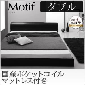 ソフトレザーフロアベッド Motif モティフ 国産ポケットコイルマットレス付き ダブルマットレス付 マットレス込み ダブルベッド マットレス ダブル ベッドフレーム フロアベッド ベット 低床ベッド
