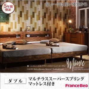 棚・コンセント付デザインすのこベッド Mowe メーヴェ マルチラススーパースプリングマットレス付き ダブルフランスベッド製マットレス 国産マットレス 日本製マットレス France Bed フランスベッド ダブルベッド ダブルベット ダブルサイズ