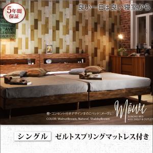 棚・コンセント付デザインすのこベッド Mowe メーヴェ ゼルトスプリングマットレス付き シングルフランスベッド製マットレス 国産マットレス 日本製マットレス France Bed フランスベッド シングルベッド シングルベット 単身赴任