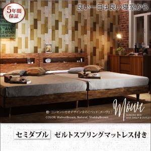 棚・コンセント付デザインすのこベッド Mowe メーヴェ ゼルトスプリングマットレス付き セミダブルフランスベッド製マットレス 国産マットレス 日本製マットレス France Bed フランスベッド セミダブルベッド セミダブルベット セミダブルサイズ