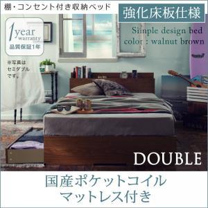 棚・コンセント付き収納ベッド Arcadia アーケディア 国産ポケットコイルマットレス付き 床板仕様 ダブル