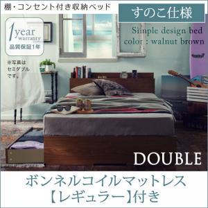 棚・コンセント付き収納ベッド Arcadia アーケディア ボンネルコイルマットレスレギュラー付き すのこ仕様 ダブル