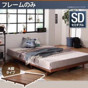 デザインボードベッド Bona ボーナ ベッドフレームのみ 木脚タイプ セミダブルマットレス無 ベッドフレーム フロアベッド 寝具・ベッド ベット 木製