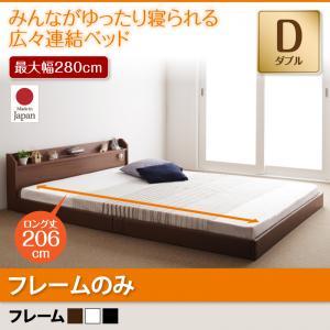 日本製ベッド 国産ベッド 日本製 棚・照明・コンセント付ロング丈連結ベッド JointLong ジョイント・ロング ベッドフレームのみ ダブル ロング丈ファミリー 連結ベッド 家族ベッド マットレス無 マットレス別 ベットフレーム単品 家族