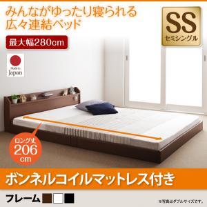 日本製ベッド 国産ベッド 日本製 棚・照明・コンセント付ロング丈連結ベッド JointLong ジョイント・ロング ボンネルコイルマットレス付き セミシングル ロング丈マットレス付 マットレス有 ファミリー 連結ベッド 家族ベッド