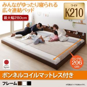 日本製ベッド 国産ベッド 日本製 棚・照明・コンセント付ロング丈連結ベッド JointLong ジョイント・ロング ボンネルコイルマットレス付き ワイドK210 ロング丈マットレス付 マットレス有 ファミリー 連結ベッド 家族ベッド 添い寝