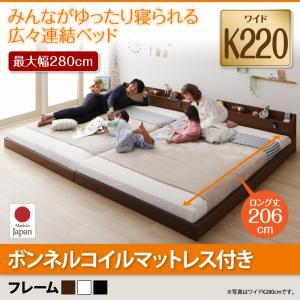 日本製ベッド 国産ベッド 日本製 棚・照明・コンセント付ロング丈連結ベッド JointLong ジョイント・ロング ボンネルコイルマットレス付き ワイドK220(S+SD) ロング丈マットレス付 マットレス有 ファミリー 連結ベッド 家族ベッド 添い寝