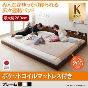 日本製ベッド 国産ベッド 日本製 棚・照明・コンセント付ロング丈連結ベッド JointLong ジョイント・ロング ポケットコイルマットレス付き キング ロング丈マットレス付 マットレス有 ファミリー 連結ベッド 家族ベッド 添い寝