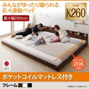 日本製ベッド 国産ベッド 日本製 棚・照明・コンセント付ロング丈連結ベッド JointLong ジョイント・ロング ポケットコイルマットレス付き ワイドK260(SD+D) ロング丈マットレス付 マットレス有 ファミリー 連結ベッド 家族ベッド 添い寝