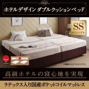 ホテル仕様デザインダブルクッションベッド 天然ラテックス入り国産ポケットコイルマットレス付き セミシングル