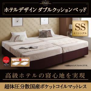 ホテル仕様デザインダブルクッションベッド 超体圧分散国産ポケットコイルマットレス セミシングル